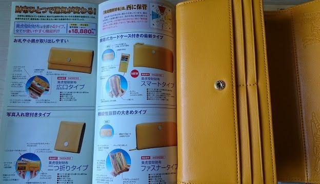 黄虎發財財布4種類カタログ