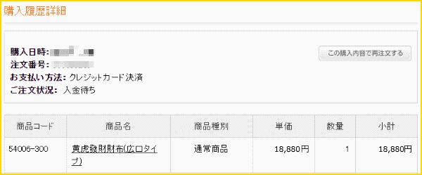 黄虎發財財布の発送日は?