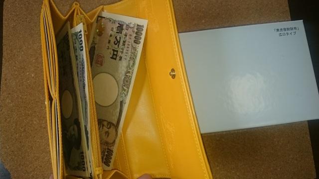 黄虎發財財布にお金を入れて使っています