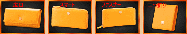 黄虎發財財布のおすすめは4タイプから選ぶ