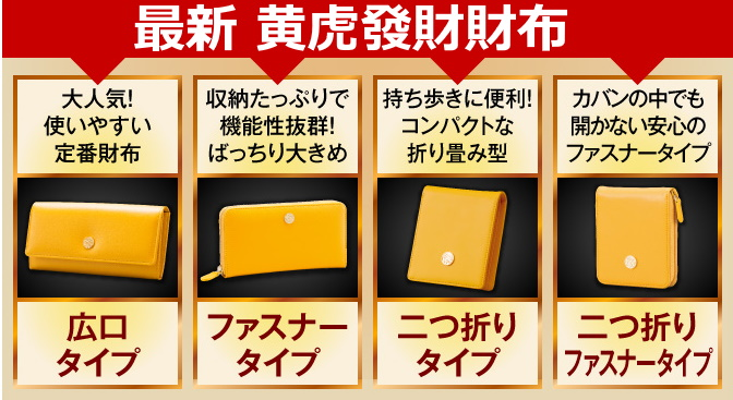 最新の黄虎發財財布には4種類ある